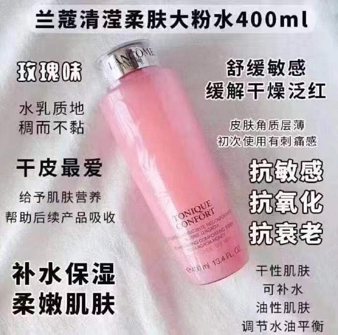 Lancome兰蔻清滢柔肤水400ml大粉水爽肤水滋润保湿补水玫瑰精华